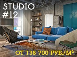 Лофт-квартал Studio#12 Лофт с мансардой в малоэтажном